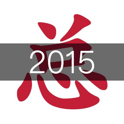 2015前端总结